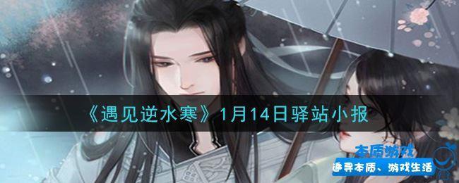《遇见逆水寒》手游最新1月14日驿站小报答案