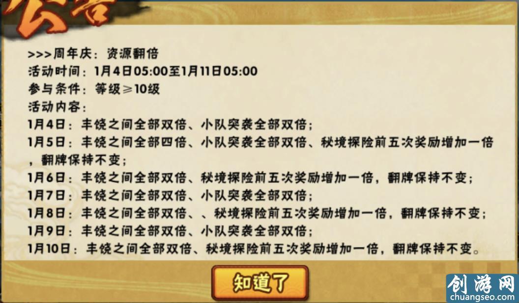 火影忍者手游1月4日更新:周年庆送限定忍者,翻牌活动上架奇拉比