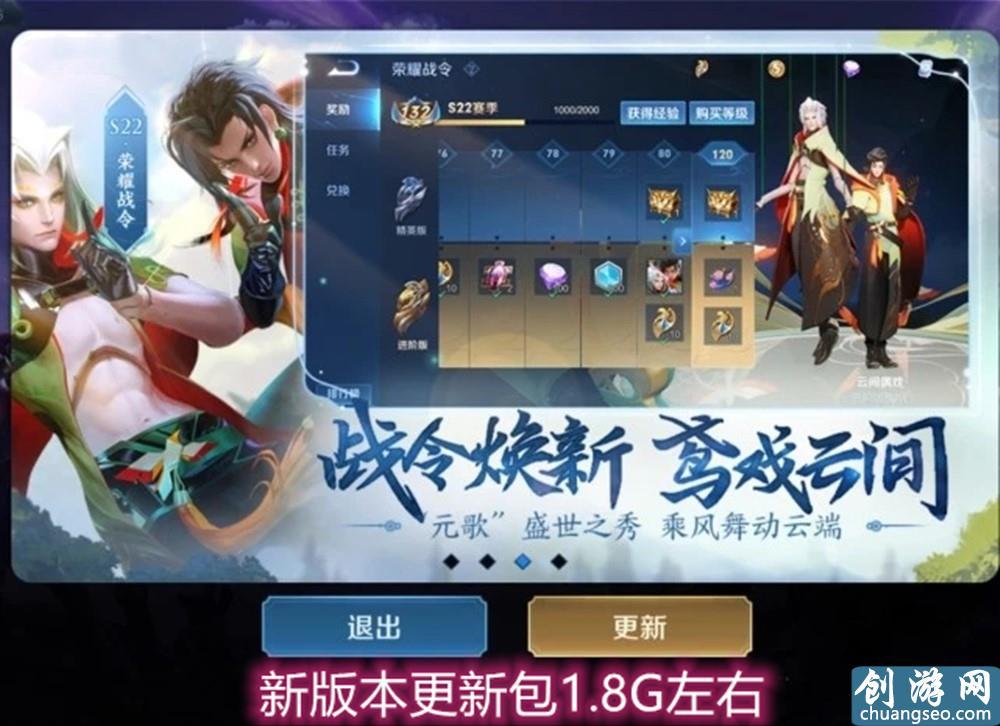 王者荣耀:s22赛季正式更新,游戏美术全新升级,大小1.8G