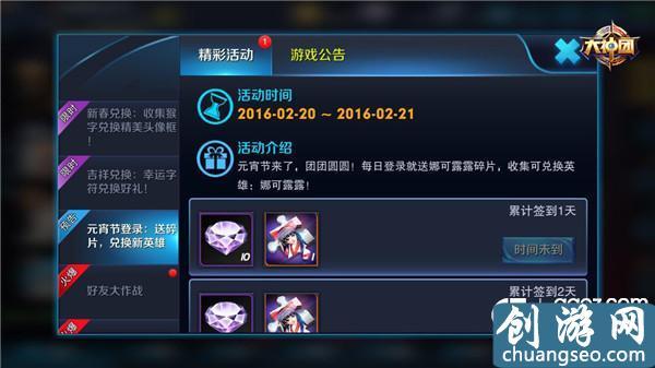搞趣网:王者荣耀娜可露露如何获得 娜可露露碎片获得方法盘点