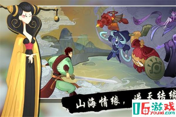 山海之痕九游版好玩吗,消灭怪物通关(获取资源)