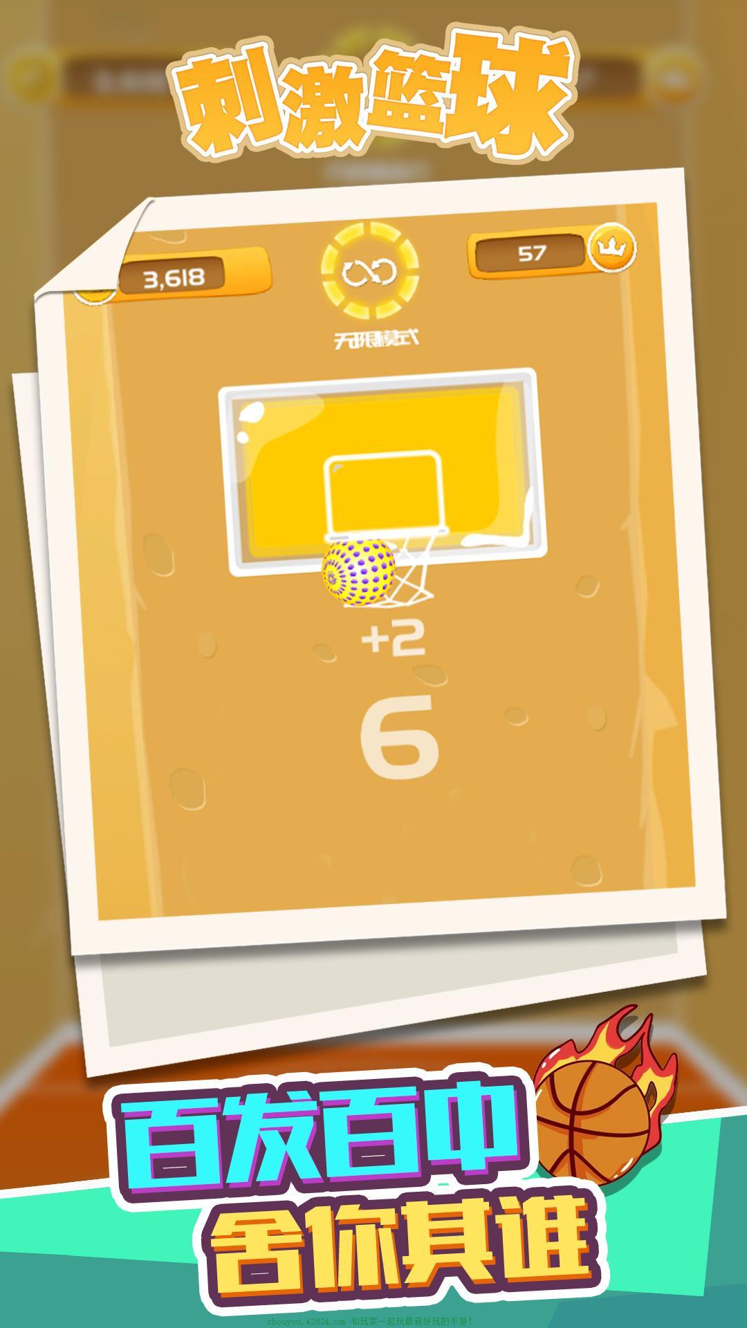 刺激篮球游戏截图1