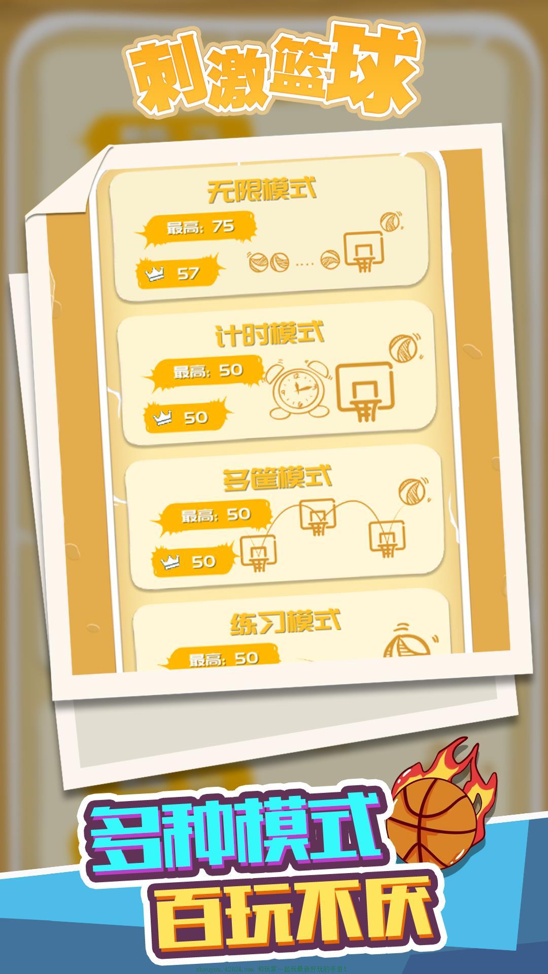刺激篮球游戏截图3