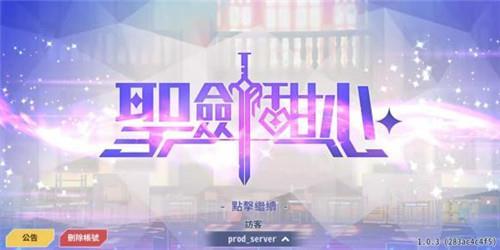 nutaku圣剑甜心官方版截图1