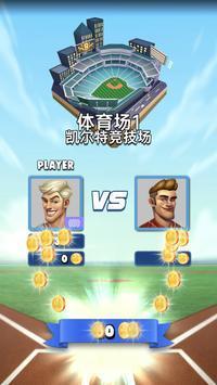世界棒球之星截图1