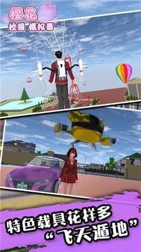 樱花校园模拟器万圣节英文版本
