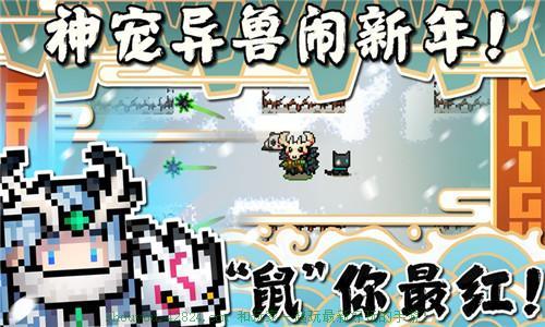 元气骑士3.0.4破解版截图1