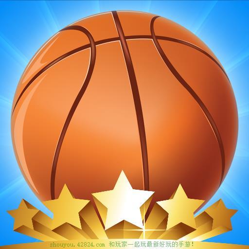 刺激篮球游戏