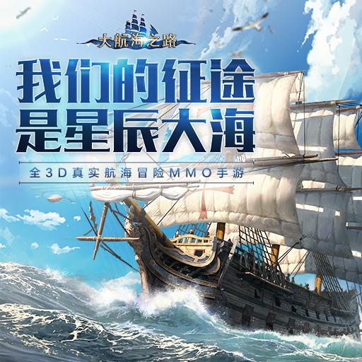 大航海之路官网下载