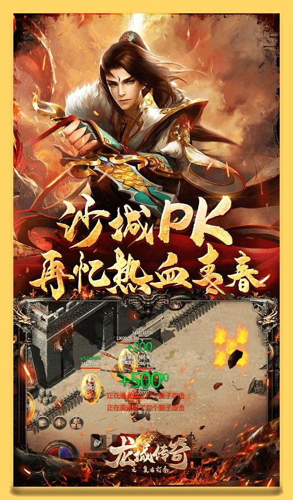 《龙城传奇之复古打金》官网下载截图1