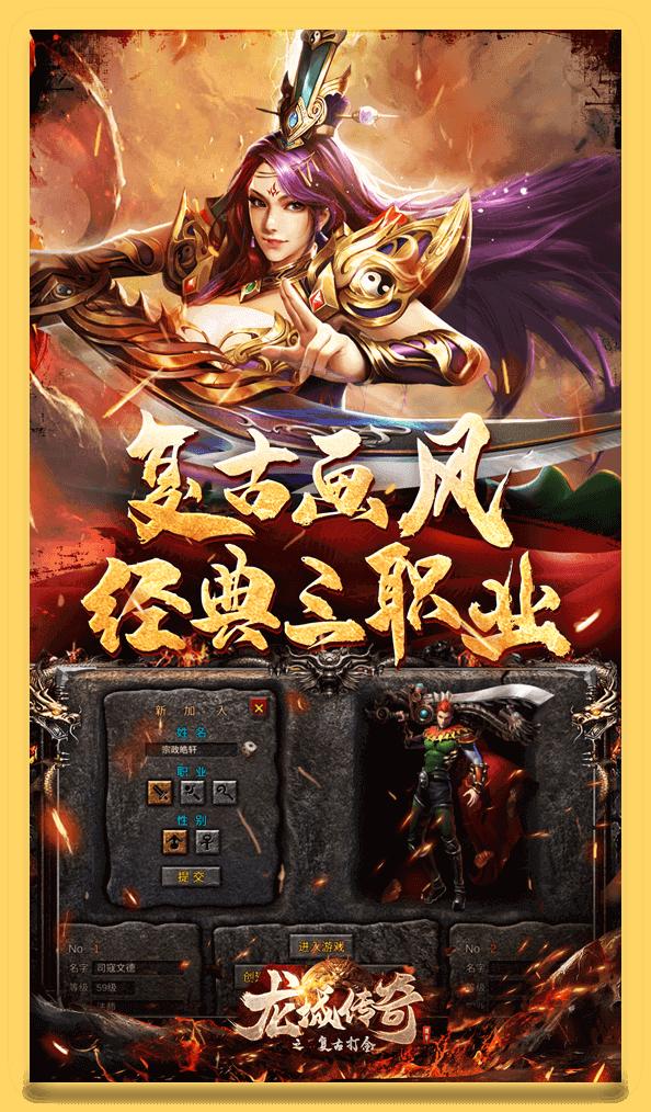 《龙城传奇之复古打金》官网下载截图2