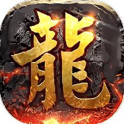 龙城诀-岁月火龙(最新版火龙复古版本)_传奇手游下载