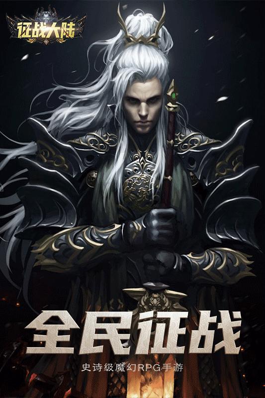 创世纪元(最新魔幻国战手游)_征战大陆下载