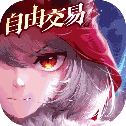 《有杀气的童话 2》全新战斗童话 MMO手游下载