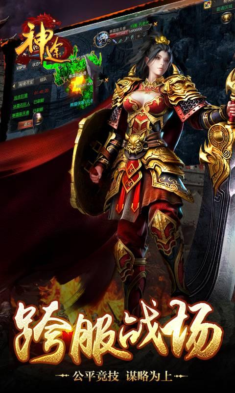 《233神途》三端互通_2D大型热血PK网络游戏_传奇手游下载截图3