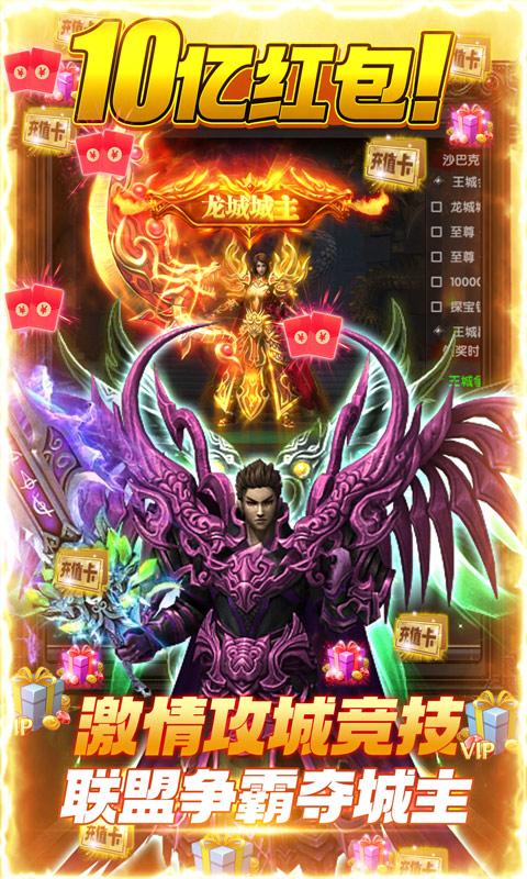 《战神》CQ-10亿红包_传奇手游下载截图1