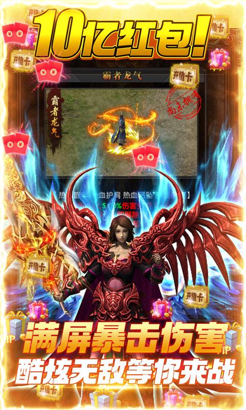 《战神》CQ-10亿红包_传奇手游下载截图2