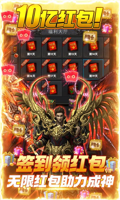 《战神》CQ-10亿红包_传奇手游下载截图3