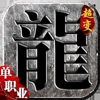 超变单职业传奇:龙城CQ-凛冬霸图_传奇手游下载